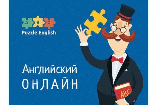 Абонемент Puzzle English -прокачай свой английский!